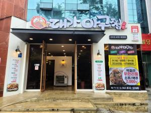 """[광주맛집탐방] 금호동 맛집 """"대가아구찜"""" 매주10% 오픈 할인이벤트 실시"""