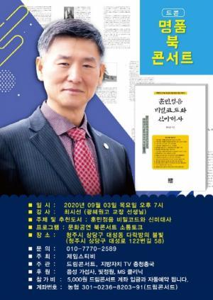 [신간] 훈민정음 비밀코드와 신미대사