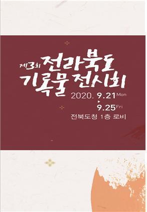 전라북도, 제3회 기록물 전시회 개최