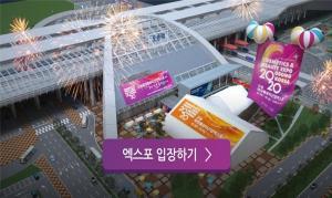 2020 오송화장품뷰티산업엑스포 사전 오픈