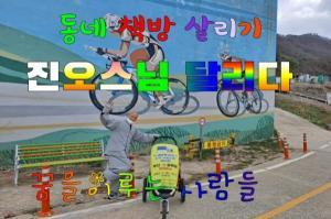 건강한 책 생태계를 위하여 진오스님 부산에서 서울까지 달린다!