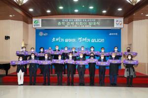 충북도, 충북 경제 지킴이 발대식 개최