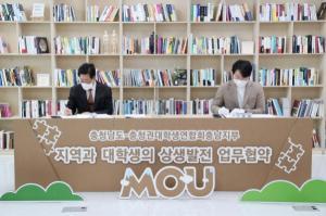 충남도-충청권대학생연합회 충남지부, 대학위기 극복 협약