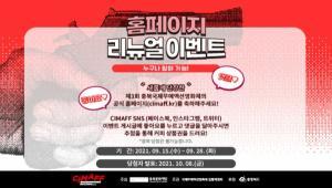[영상뉴스] 제3회 충북국제무예액션영화제 홈페이지 새단장