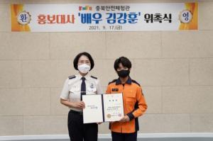 충북 안전체험관, 홍보대사 위촉... '김강훈이 떳다'
