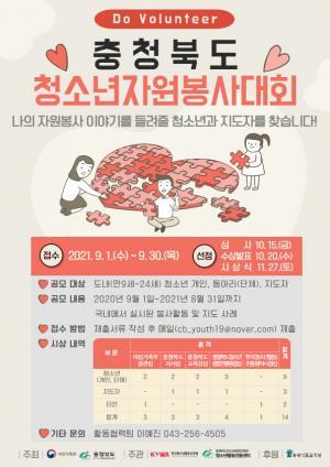 충청북도청소년자원봉사대회 참가자 모집