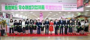 [영상뉴스] 이시종 지사, 도내 우수여성기업제품으로 충북사랑