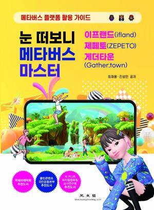 한국메타버스연구원 메타버스 플랫폼 활용 가이드 「눈 떠보니 메타버스 마스터」 신간 발행