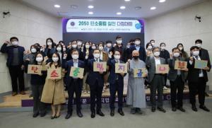 [영상뉴스] 충북도립대, 2050 탄소중립 실천 다짐대회 개최