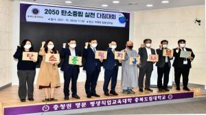 [환경뉴스] 충북도립대학교 '2050 탄소중립 실천' 한다.