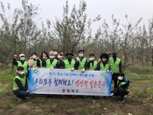 충북도 환경정책과, 농촌봉사를 넘어 지구사랑 실천