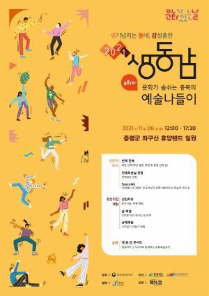제8회 문화가 숨쉬는 충북의 생동감 예술나들이 개최!