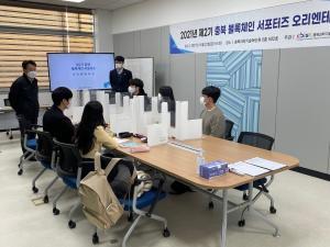 """충북과기원, """"제2기 충북 블록체인 서포터즈""""운영"""